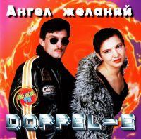 Doppel-E. Ангел желаний - Doppel-E
