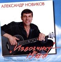 Izvozchiku - 15 let  Koncert v Teatre Estrady 24 dekabrya 1999 goda - Aleksandr Novikov