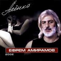 Ефрем Амирамов. Аленка - Ефрем Амирамов