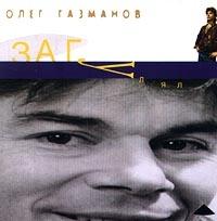 Загулял - Олег Газманов