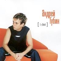 Андрей Губин. The Best (2001) - Андрей Губин