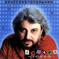 Азбука Любви - Вячеслав Добрынин