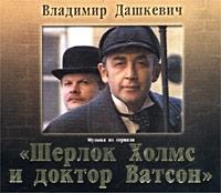 Vladimir Dashkevich. Muzyka iz seriala