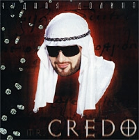 Mr. Credo. CHudnaya Dolina - Mr. Credo