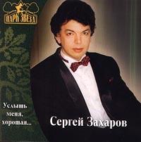 Сергей Захаров. Услышь меня, хорошая... - Сергей Захаров