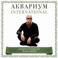 Akvarium. International. Kontsert v Kievskom teatre opery (2 CD) - Aquarium (Akvarium)