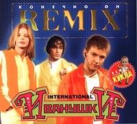 Иванушки International. Remix. Конечно он (Подарочное издание) - Иванушки International