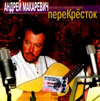 Pesni iz kinofilma Perekrestok - Andrey Makarevich