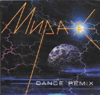 Dance Remix - Мираж