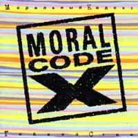 Гибкий Стан - Моральный кодекс