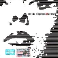 Nayk Borzov. Zanoza - Nayk Borzov
