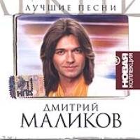 Dmitrij Malikov. Luchshie pesni. Novaya kollektsiya - Dmitry Malikov