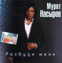 Murat Nasyrov. Razbudi menya - Murat Nasyrov