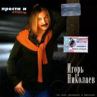 Igor Nikolaev. Prosti i otpusti - Igor Nikolaev