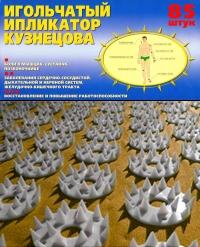 Игольчатый ипликатор Кузнецова. Ипликатор с пластмассовой иглой. №85