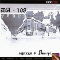 DA-108 flava. Однажды в Питере - DA-108 ,  Ikambi Gwa Gwa , ТНМК , Mr. Малой, Rena (Другие эмоции)