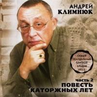 Андрей Климнюк. Повесть каторжных лет. Часть 2 - Андрей Климнюк