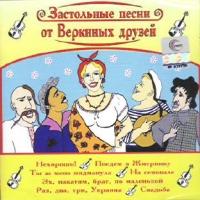 Застольные песни от Веркиных друзей