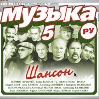 Various Artists. Muzyka Ru 5. SHanson - Efrem Amiramov, Ivan Bannikov, Igor Sluckiy, Villi Tokarev, Slava Bobkov, Belomorkanal , Butyrka