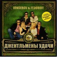 Vengerov & Fedoroff. Джентльмены удачи - Vengerov & Fedoroff