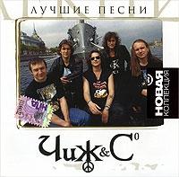 CHizh & So. Luchshie pesni. Novaya kollektsiya - Chizh & Co