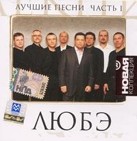 Lyube. Luchshie pesni. Novaya kollektsiya. Vol. 1 - Lyube (Lubeh) (Lube)