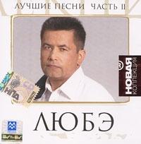 Lyube. Luchshie pesni. Novaya kollektsiya. Vol. 2 - Lyube (Lubeh) (Lube)