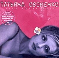 Tatyana Ovsienko. Reka lyubvi moey - Tatyana Ovsienko