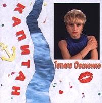 Tatyana Ovsienko  Kapitan - Tatyana Ovsienko