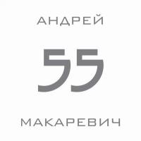 Андрей Макаревич. 55 - Андрей Макаревич