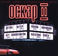 Оскар II - Оскар
