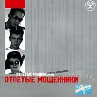 Otpetye Moshenniki. Provokatsiya - Otpetye Moshenniki