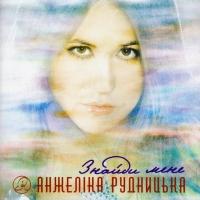 Anzhelika Rudnitskaya. Znaydi mene - Anzhelika Rudnicka