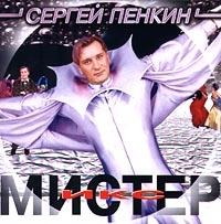 Mister Iks - Sergey Penkin