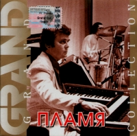 Audio CD Plamja. Grand Collection - Plamya