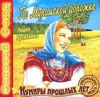 По Муромской Дорожке - Лидия Русланова