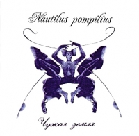 Nautilus Pompilius. CHuzhaya zemlya (1993) - Nautilus Pompilius