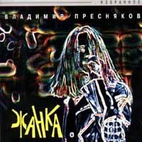 Vladimir Presnyakov. ZHanka - Vladimir Presnyakov-mladshiy