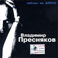 Vladimir Presnyakov  Lyubov na audio - Vladimir Presnyakov-mladshiy