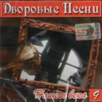 Various Artists. Dvorovye pesni nashego veka 9 - Tatyana Tishinskaya, Irina Ezhova, Komissar , Shan-Hay , Princessa Nova , Sladkiy son , Podrugi