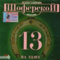 Various Artists. SHoferskoj 13 - Mihail Krug, Mikhail Shufutinsky, Anatoliy Polotno, Garik Krichevskiy, Katja Ogonek, Viktor Korolev, Vika Tsyganova