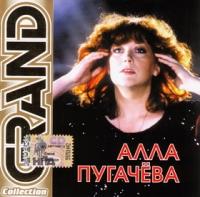Алла Пугачева. Grand Collection - Алла Пугачева