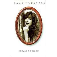 Alla Pugacheva 4. Tolko v kino - Alla Pugacheva