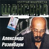Александр Розенбаум. Золотая коллекция шансона - Александр Розенбаум