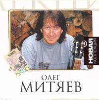 Oleg Mityaev. Luchshie pesni. Novaya kollektsiya - Oleg Mityaev