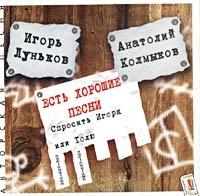 Есть Хорошие Песни - Игорь Луньков, Анатолий Колмыков