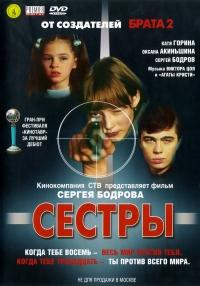 Sestry - Sergey Bodrov-mladshiy, Kino , Kradenoe Solnce , Agata Kristi , Gulshad Omarova, Aleksandr Bashirov, Kirill Pirogov