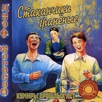 Zolotoy fond  Kumiry proshlyh let  Stakanchiki granenye - Zhivoy ogon , Zhanna Bichevskaya, Pyotr Leshchenko, Andrey Makarevich