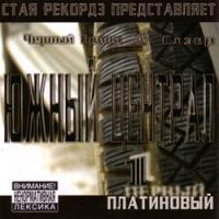 YUzhnyj TSentral. 1 platinovyj - Yuzhnyy Central , Chernyj Princ