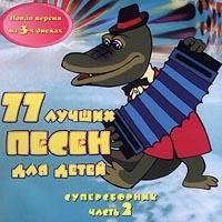77 Лучших песен для детей. Суперсборник. Часть 2